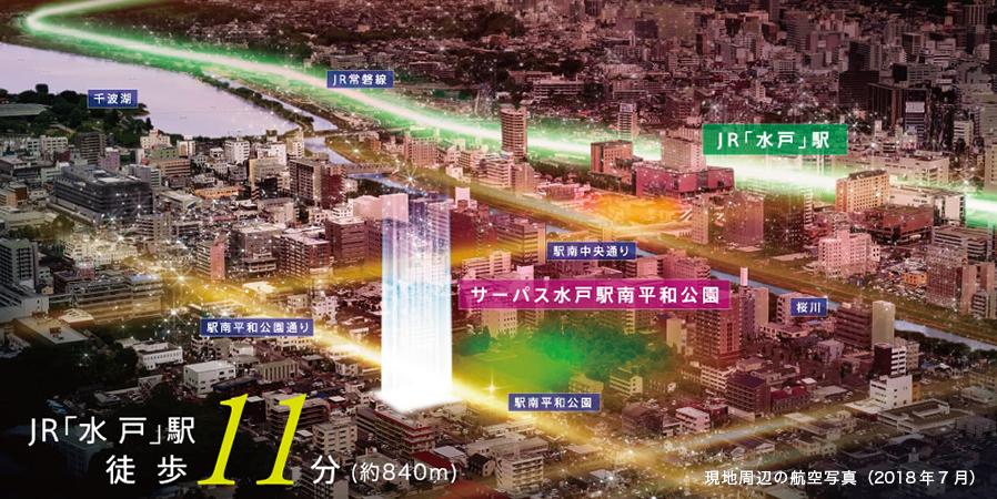 サーパス水戸駅南平和公園のスペシャルレポート
