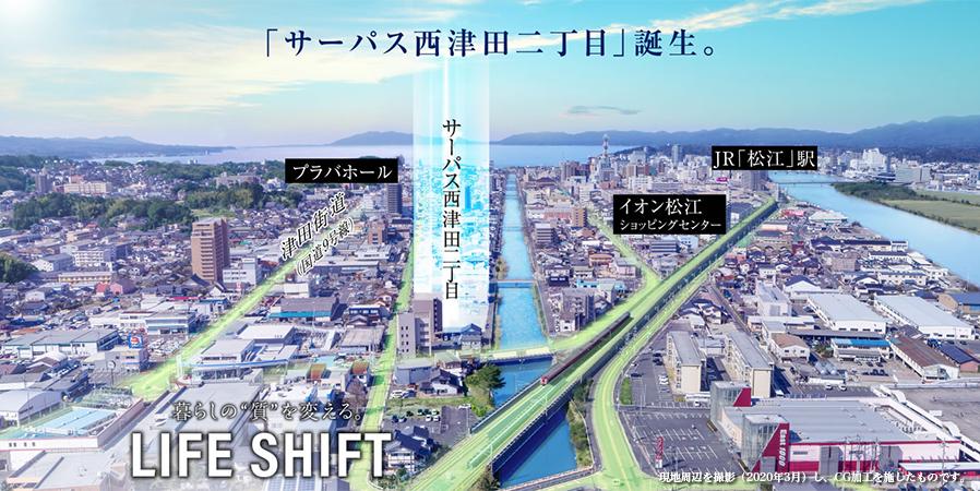 サーパス西津田二丁目のスペシャルレポート