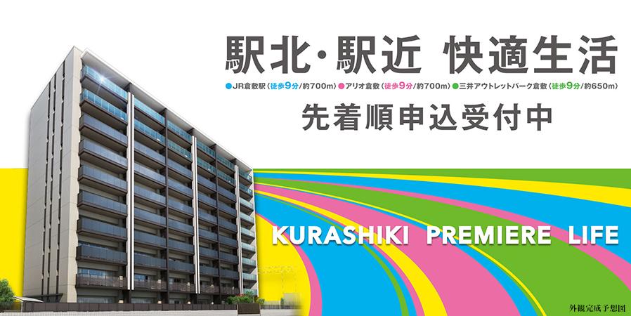ポレスター倉敷駅西のスペシャルレポート